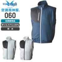 【服のみ】アタックベース 空調風神服 060 ベスト(ポリエステル100%)[19SS]│The touch(ザタフ)