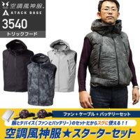 【服とデバイスセット】アタックベース3540 空調風神服 チタンフードベスト
