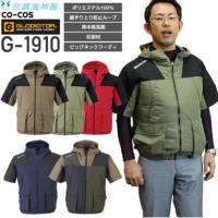 【服のみ単品】コーコス G-1910 空調風神服 ボルトクール半袖ジャケット(ポリエステル100%)