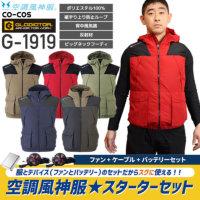 【服とデバイスセット】コーコス G-1919 空調風神服 ボルトクールベスト(ポリエステル100%)