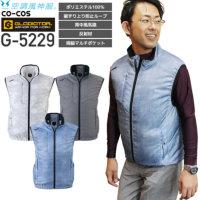 【服のみ単品】コーコス G-5229 空調風神服 ボルトクールベスト(ポリエステル100%)