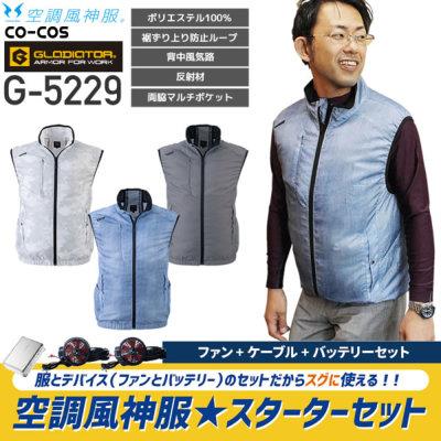 【服とデバイスセット】コーコス G-5229 空調風神服 ボルトクールベスト(ポリエステル100%)