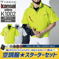 【服とデバイスセット】大川被服 K1002 空調風神服 半袖ブルゾン(T/C)
