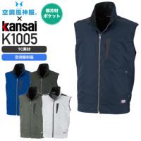 【服のみ】KANSAI×空調風神服 K1005 ベスト(T/C)[19SS]│大川被服(カンサイユニフォーム)
