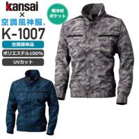 【服のみ】KANSAI×空調風神服 K1007 長袖ブルゾン(迷彩柄)(ポリエステル100%)│大川被服(カンサイユニフォーム)