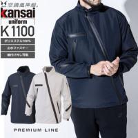 【服とデバイスセット】大川被服 K1100 空調風神服 ジャケット(ポリエステル100%)