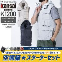 【服とデバイスセット】大川被服 K1200 空調風神服 フード付きベスト(ポリエステル100%)