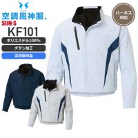 【服のみ単品】サンエス 空調風神服 KF101 チタン加工長袖ブルゾン[20SS]│SUN-S
