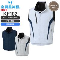 【服のみ単品】サンエス 空調風神服 KF102 チタン加工ベスト[20SS]│SUN-S