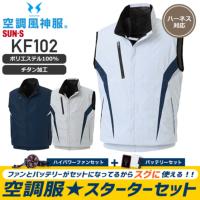【服とデバイスセット】サンエス 空調風神服 KF102 チタン加工ベスト[20SS]+リチウムイオンバッテリセット+ファンセット(デバイスはセレクタで選択下さい)│SUN-S