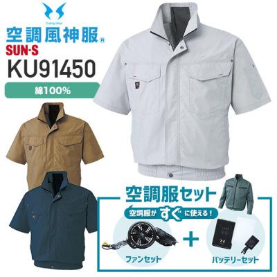 【セット】サンエス 空調風神服 KU91450(綿100%)半袖ブルゾン+フラットレギュラーファンセット(RD9920R)+リチウムイオンバッテリセット(RD9890J)[19SS]│SUN-S