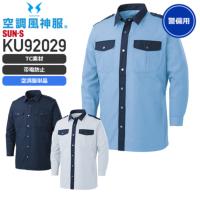 【服のみ単品】サンエス 空調風神服 KU92029 長袖シャツ/警備向け(T/C)[20SS]│SUN-S