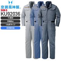 【服のみ単品】サンエス 空調風神服 KU92036 ヘリンボンつなぎ(CVC)[20SS]│SUN-S