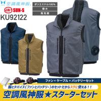 【服とデバイスセット】サンエス KU92122 空調風神服 ベスト