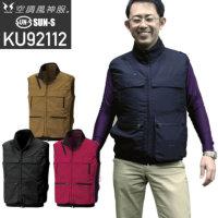 【服のみ単品】サンエス KU92132 空調風神服 ベスト