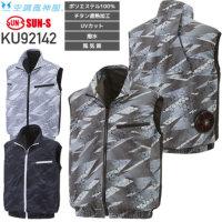 【服のみ単品】サンエス KU92142 空調風神服 チタン加工ベスト