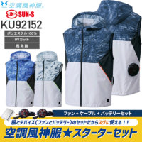 【服とデバイスセット】サンエス KU92152 空調風神服 フード付きベスト