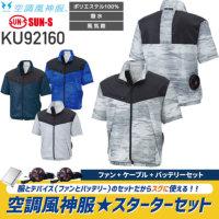 【服とデバイスセット】サンエス KU92160 空調風神服 半袖ブルゾン
