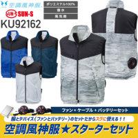 【服とデバイスセット】サンエス KU92162 空調風神服 ベスト