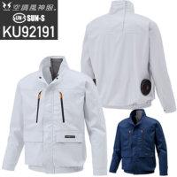 【服のみ単品】サンエス KU92191 空調風神服 長袖ブルゾン