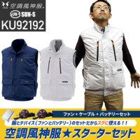 【服とデバイスセット】サンエス KU92192 空調風神服 ベスト
