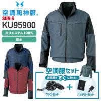 【セット】サンエス 空調風神服 KU95900 長袖ブルゾン(ポリエステル100%)+フラットレギュラーファンセット(RD9920R)+リチウムイオンバッテリセット(RD9890J)[19SS]│SUN-S
