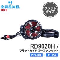 サンエス 空調風神服 RD9020H ハイパワーファンセット(フラット)[20SS]│SUN-S