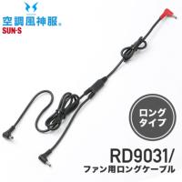 サンエス 空調風神服 RD9031 ファン用ロングケーブル[20SS]│SUN-S