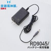 サンエス 空調風神服 RD9045 バッテリー(RD9090)用充電器[20SS]│SUN-S