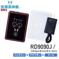 サンエス 空調風神服 RD9090J リチウムイオンバッテリーセット[20SS]│SUN-S