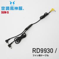 サンエス 空調風神服 RD9930 ファン用ケーブル[19SS]│SUN-S