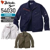 【服のみ】Jawin 54030 空調服™ 6097 長袖ブルゾン(T/C)[19SS]│自重堂(ジャウィン)
