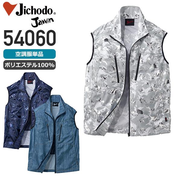 【服のみ】Jawin 54060 空調服™ 6097 ベスト(ポリエステル100%)[19SS]│自重堂(ジャウィン)
