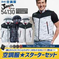 自重堂 54130 空調服ベスト(フード付)ポリエステル100%