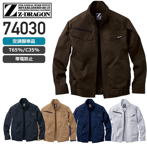 【服のみ】Z-DRAGON 74030 空調服™ 6097 長袖ブルゾン(T/C)[19SS]│自重堂(ジードラゴン)