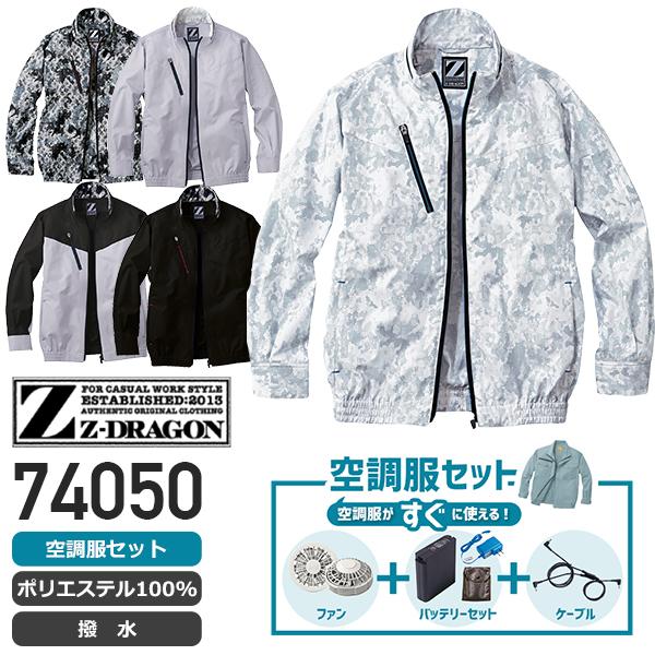 【セット】Z-DRAGON 74050 空調服™ 6097 長袖ブルゾン(ポリエステル100%)+ワンタッチファン(2個)+リチウムイオン大容量バッテリーセット(LIULTRA1)+空調服用ケーブル(RD9261)[19SS]│自重堂(ジードラゴン)