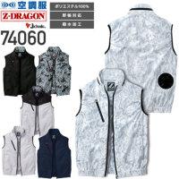 【服のみ】Z-DRAGON 74060 空調服™ 6097 ベスト(ポリエステル100%)[19SS]│自重堂(ジードラゴン)