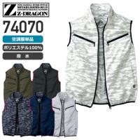 【服のみ】Z-DRAGON 74070 空調服™ 6097 ベスト(ポリエステル100%)[19SS]│自重堂(ジードラゴン)
