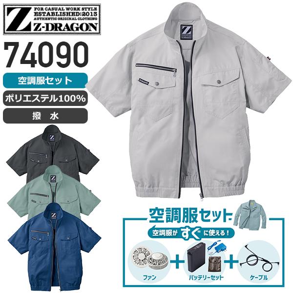【セット】Z-DRAGON 74090 空調服™ 6097 半袖ブルゾン(ポリエステル100%)+ワンタッチファン(2個)+リチウムイオン大容量バッテリーセット(LIULTRA1)+空調服用ケーブル(RD9261)[19SS]│自重堂(ジードラゴン)