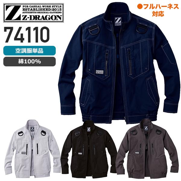 【服のみ】Z-DRAGON 74110 空調服™ 6097 長袖ブルゾン(綿100%)[19SS]│自重堂(ジードラゴン)