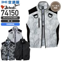 【服のみ】自重堂 74150 空調服™ ベスト(P100%)フルハーネス対応[20SS]│Z-DRAGON(ジードラゴン)