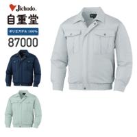 自重堂 87000 空調服長袖ブルゾン(ポリエステル100%)[18SS]