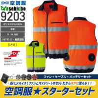 【服とデバイスセット】旭蝶繊維 9203 高視認ベスト(ポリエステル100%)
