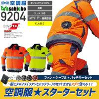 【服とデバイスセット】旭蝶繊維 9204 空調服高視認長袖ブルゾン(ポリエステル100%)