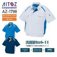 アイトス AZ1798 空調服半袖ブルゾン(T/C素材)+ワンタッチファン(2個)+リチウムイオン大容量バッテリーセット(LIULTRA1)+空調服用ケーブル(RD9261)[18SS]│AITOZ,エコワーカー