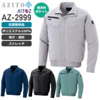 【服のみ】アイトス AZ-2999 空調服™ 6097 長袖ブルゾン(ポリエステル100%)│AZITO(アジト)