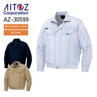アイトス AZ30599 空調服長袖ブルゾン(T/C素材)[18SS]│AITOZ,AZITO,アジト