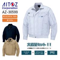 アイトス AZ30599 空調服長袖ブルゾン(T/C素材)+ワンタッチファン(2個)+リチウムイオン大容量バッテリーセット(LIULTRA1)+空調服用ケーブル(RD9261)[18SS]│AITOZ,AZITO,アジト