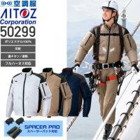 【服のみ単品】アイトス AZ-50299 空調服長袖ブルゾン(男女兼用)ポリエステル100%