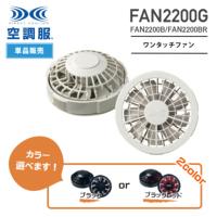 空調服 FAN2200 ワンタッチファン(2個)
